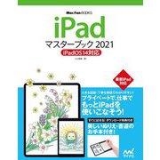 iPadマスターブック〈2021〉iPadOS14対応(Mac Fan BOOKS) [単行本]