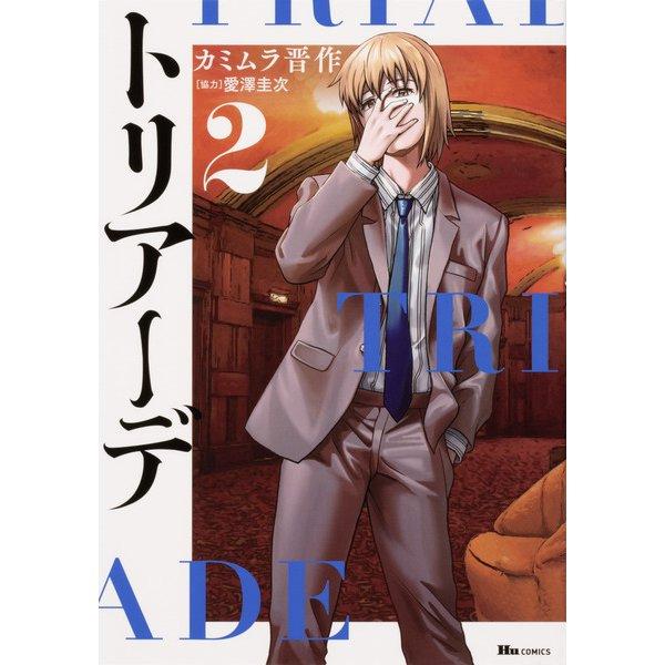 トリアーデ 2<2>(ヒューコミックス) [コミック]