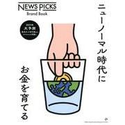 ニューノーマル時代にお金を育てる(NewsPicks Brand Book) [単行本]