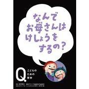 なんでお母さんはけしょうをするの?(NHK Eテレ「Q-こどものための哲学」) [全集叢書]