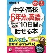 CD+音声ダウンロード付き 中学・高校6年分の英語で言いたいことが10日間で話せる本(アスカカルチャー) [単行本]