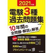 電験3種過去問題集〈2021年版〉 [単行本]
