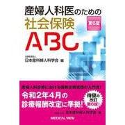 産婦人科医のための社会保険ABC 第6版 [単行本]