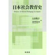 日本社会教育史 [単行本]