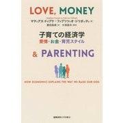子育ての経済学―愛情・お金・育児スタイル [単行本]