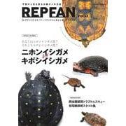 REP FAN  Vol.13(サクラムック) [ムックその他]