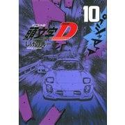 新装版 頭文字D(10)(KCデラックス) [コミック]