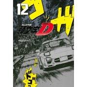 新装版 頭文字D(12)(KCデラックス) [コミック]