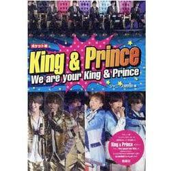 ポケット版King&Prince We are your King&Prince [単行本]