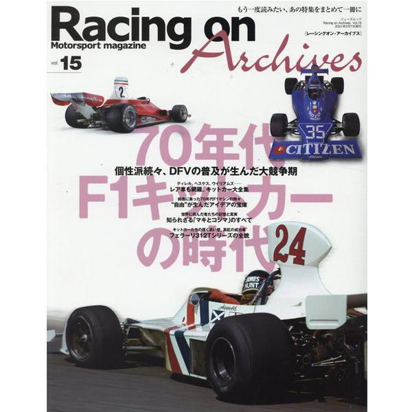 Racing on Archives  70年代 F1キットカーの時代(ニューズムック) [ムックその他]