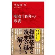 明治十四年の政変(インターナショナル新書) [新書]