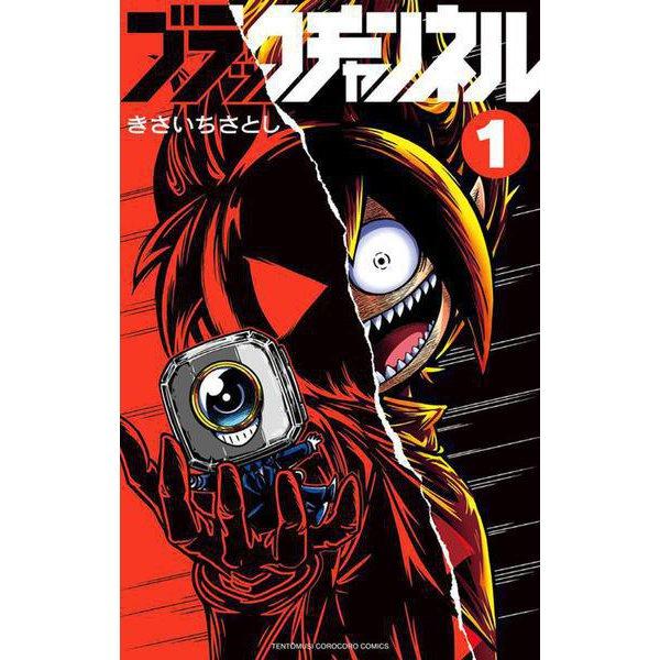 ブラックチャンネル<1>(てんとう虫コミックス(少年)) [コミック]