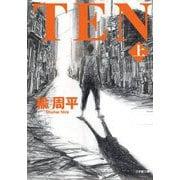 TEN〈上〉(小学館文庫) [文庫]