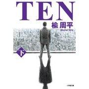 TEN〈下〉(小学館文庫) [文庫]