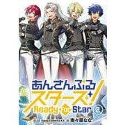 あんさんぶるスターズ! Ready For Star<2>(少年サンデーコミックス) [コミック]