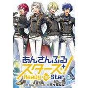 あんさんぶるスターズ! Ready For Star 2巻 缶バッジ付(少年サンデーコミックス) [コミック]