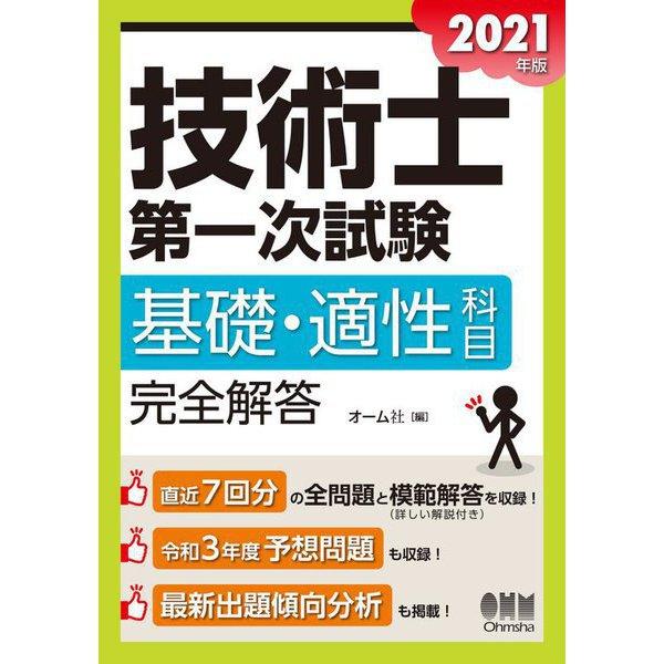 技術士第一次試験基礎・適性科目完全解答〈2021年版〉 [単行本]