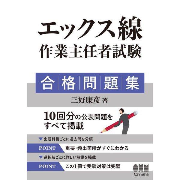 エックス線作業主任者試験合格問題集 [単行本]