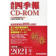 会社四季報 2021年1集新春[CD-ROM] [磁性媒体など]