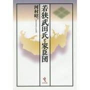 若狭武田氏と家臣団 [単行本]