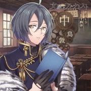 文豪とアルケミスト 朗読CD 第十四弾 「中島敦」