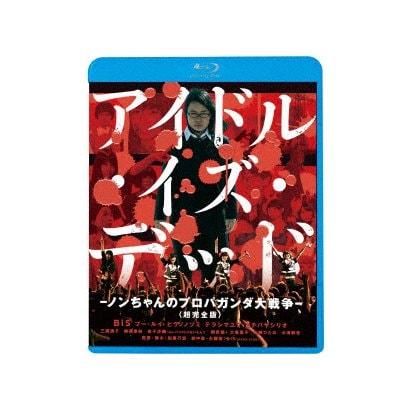 アイドル・イズ・デッド-ノンちゃんのプロパガンダ大戦争-<超完全版> [Blu-ray Disc]