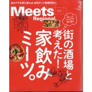 Meets Regional (ミーツ リージョナル) 2021年 02月号 [雑誌]