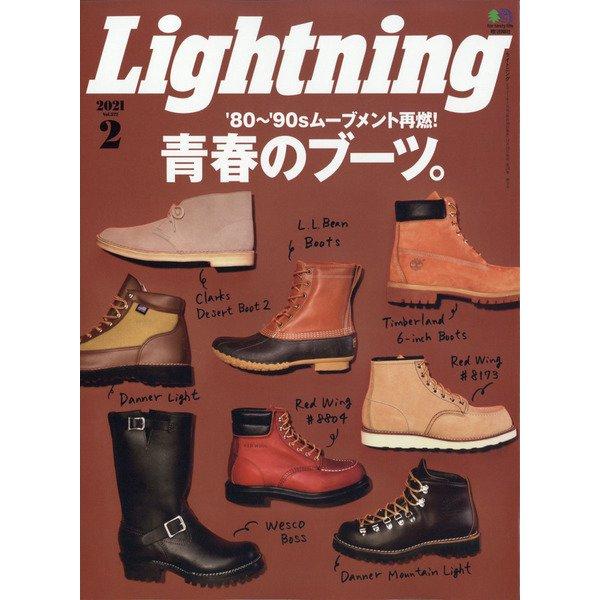 Lightning (ライトニング) 2021年 02月号 [雑誌]
