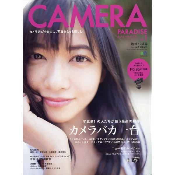 CAMERAPARADISE 2021年 02月号 [雑誌]