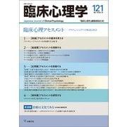 臨床心理学 第21巻第1号 臨床心理アセスメント-プロフェッショナルの極意と技法 [単行本]