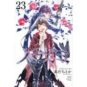 ノラガミ(23)(講談社コミックス月刊マガジン) [コミック]