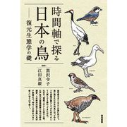 時間軸で探る日本の鳥―復元生態学の礎 [単行本]