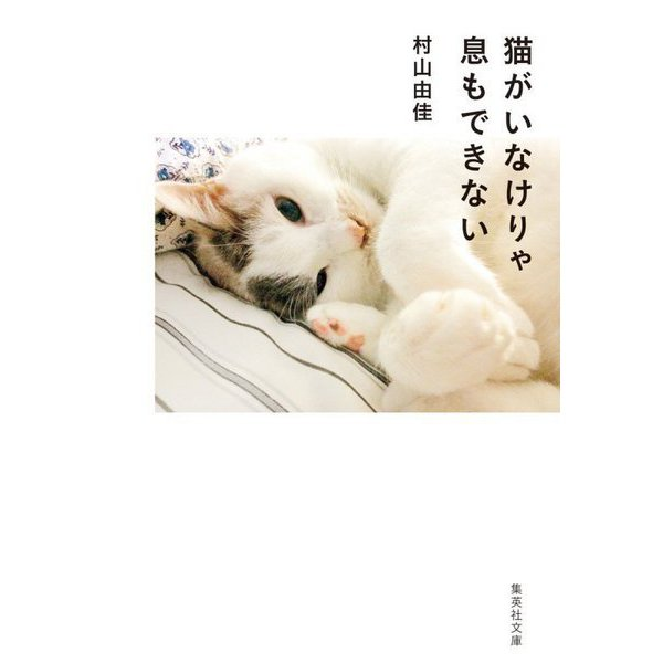 猫がいなけりゃ息もできない(集英社文庫) [文庫]