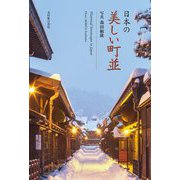 日本の美しい町並 [単行本]