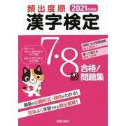 頻出度順 漢字検定7・8級合格!問題集〈2021年度版〉 [単行本]