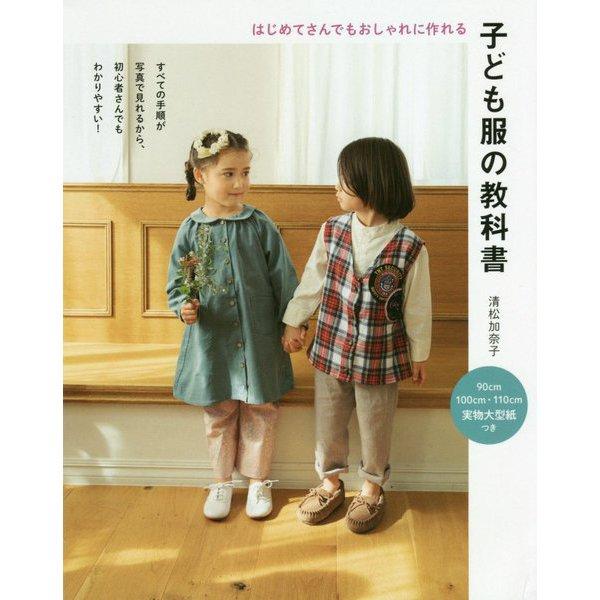 子ども服の教科書―はじめてさんでもおしゃれに作れる [単行本]