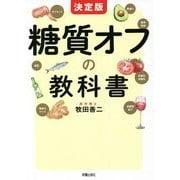 決定版 糖質オフの教科書 [単行本]