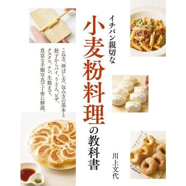 イチバン親切な小麦粉料理の教科書 [単行本]