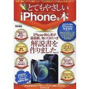 とてもやさしいiPhoneの本-iPhone初心者が最低限、知っておくべき解説書を作りました。(英和MOOK らくらく講座 367) [ムックその他]