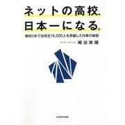 ネットの高校、日本一になる。―開校5年で在校生16,000人を突破したN高の秘密 [単行本]