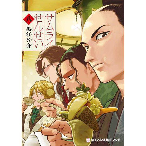 サムライせんせい 8(クロフネコミックス) [コミック]