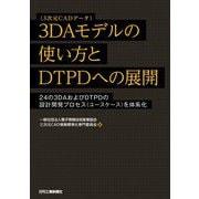 3DAモデル(3次元CADデータ)の使い方とDTPDへの展開―24の3DAおよびDTPDの設計開発プロセス(ユースケース)を体系化 [単行本]