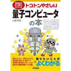 トコトンやさしい量子コンピュータの本(B&Tブックス―今日からモノ知りシリーズ) [単行本]