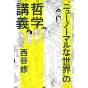 ニューノーマルな世界 の哲学講義 [単行本]