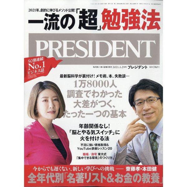 PRESIDENT (プレジデント) 2021年 1/29号 [雑誌]