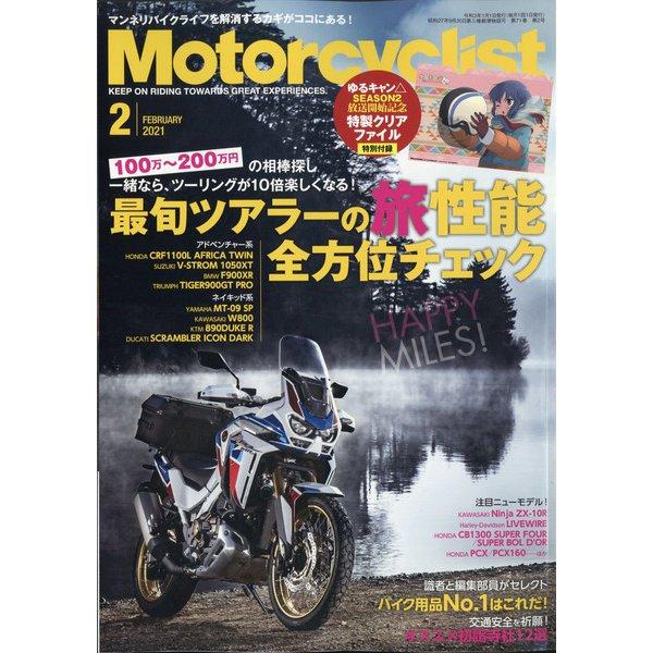 モーターサイクリスト 2021年 02月号 [雑誌]