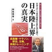 日本陸上界の真実―日本スポーツ界の重鎮が正直に書き遺す。 [単行本]