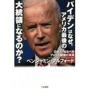 バイデンはなぜ、アメリカ最後の大統領になるのか?―日本人が知るべきアメリカ崩壊の真実 [単行本]