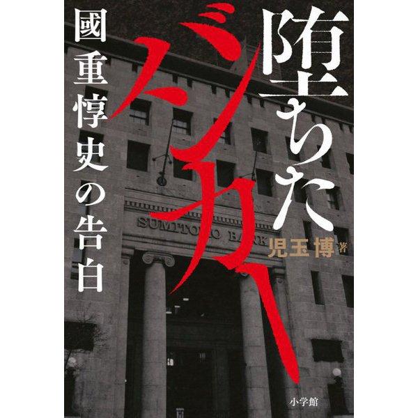 堕ちたバンカー 國重惇史の告白 [単行本]