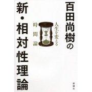 百田尚樹の新・相対性理論―人生を変える時間論 [単行本]